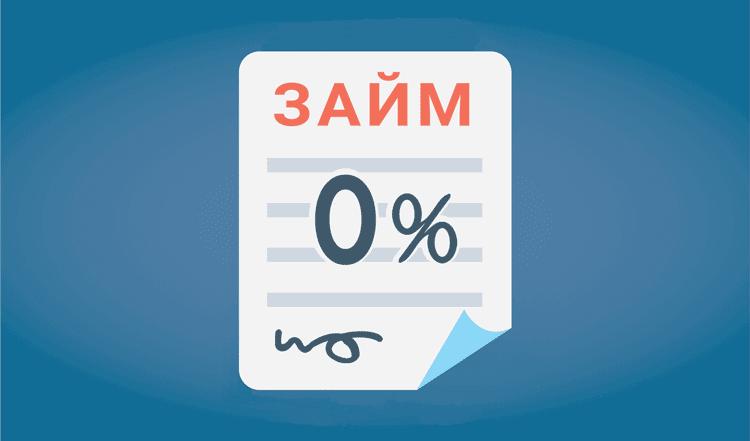 Моментальные займы без процентов